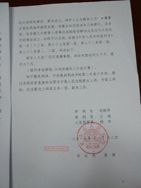 交通事故肇事案委托苏义飞律师达成赔偿协议判缓刑