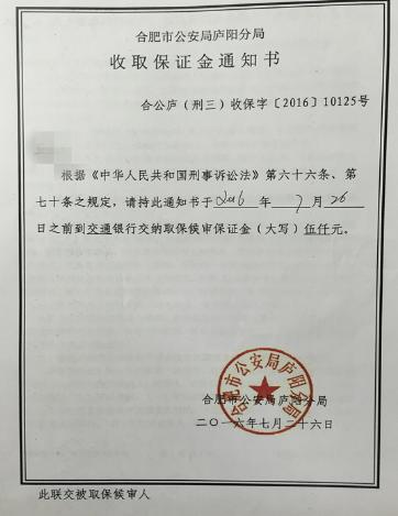 涉嫌组织、领导传销活动罪成功保释